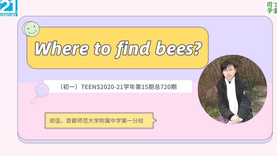 微课 (初一)TEENS总第720期(2020-21学年第15期)