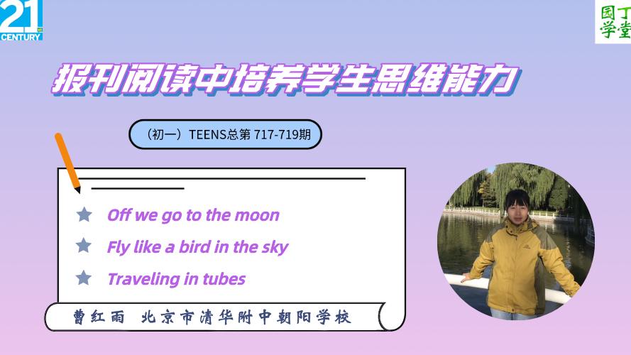 报刊示范课 (初一)TEENS总第717-719期(2020-21学年第12-14期)