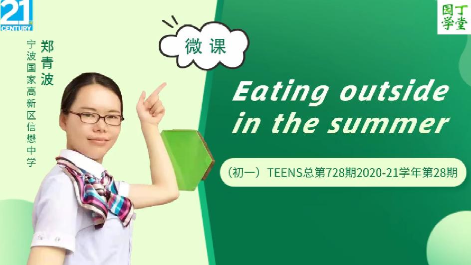 微课 (初一)TEENS总第728期(2020-21学年第28期)