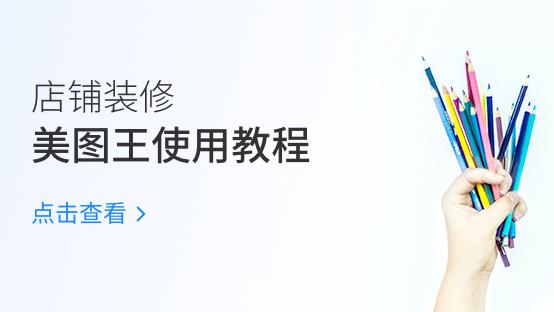 美图王使用教程——用好它,店铺装修不求人