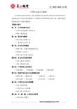 中国化企业文化建设 (段俊平老师)