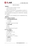黄帝内经-四季养生(张云溪老师)