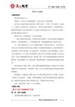 国学文化源流(张云溪老师)
