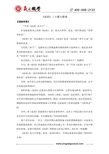 《论语》二十篇与管理(张云溪老师)