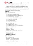 习总中国梦与企业管理者传统文化修养(陈伟老师)