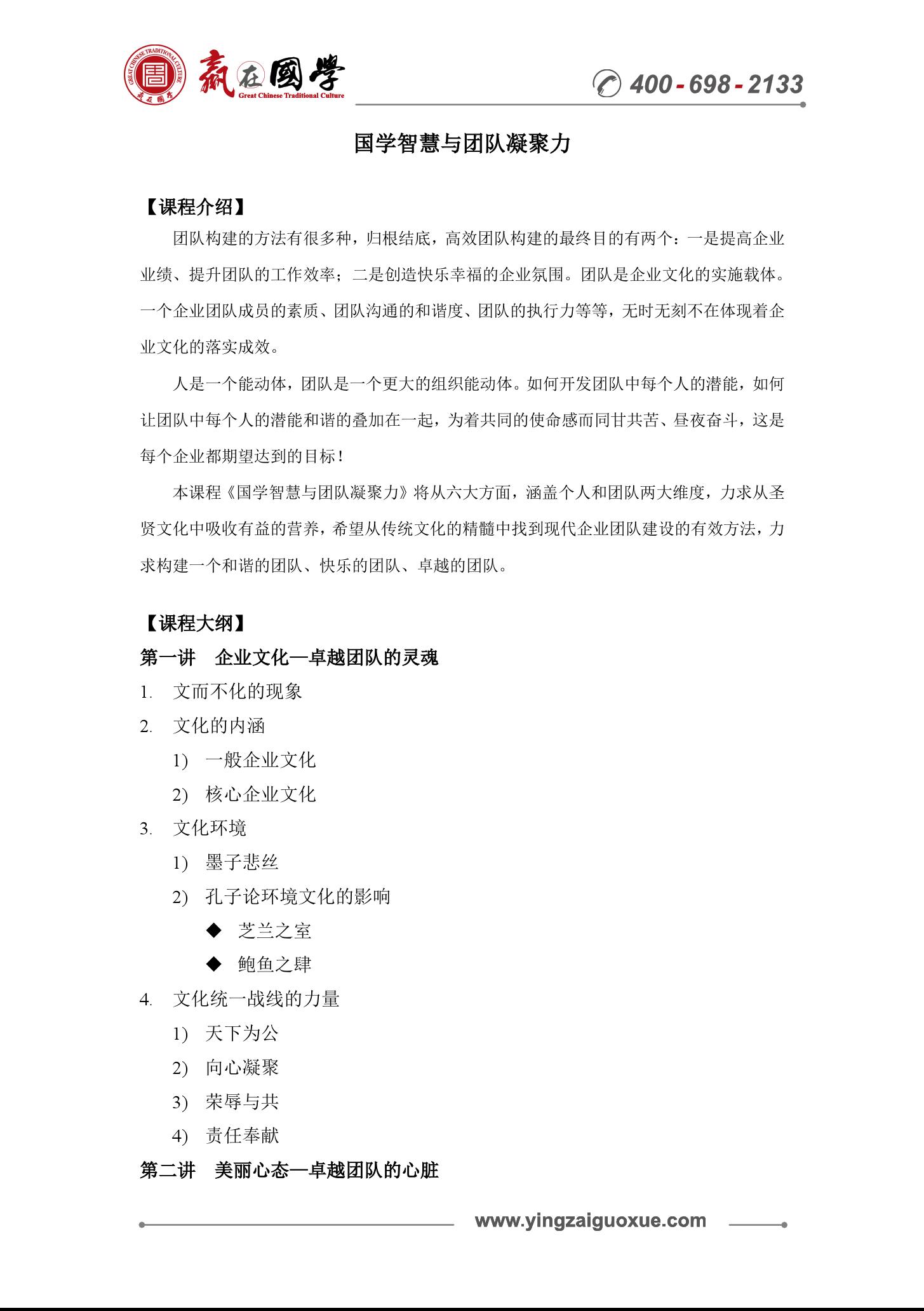 国学智慧与团队凝聚力(王泽仁老师)