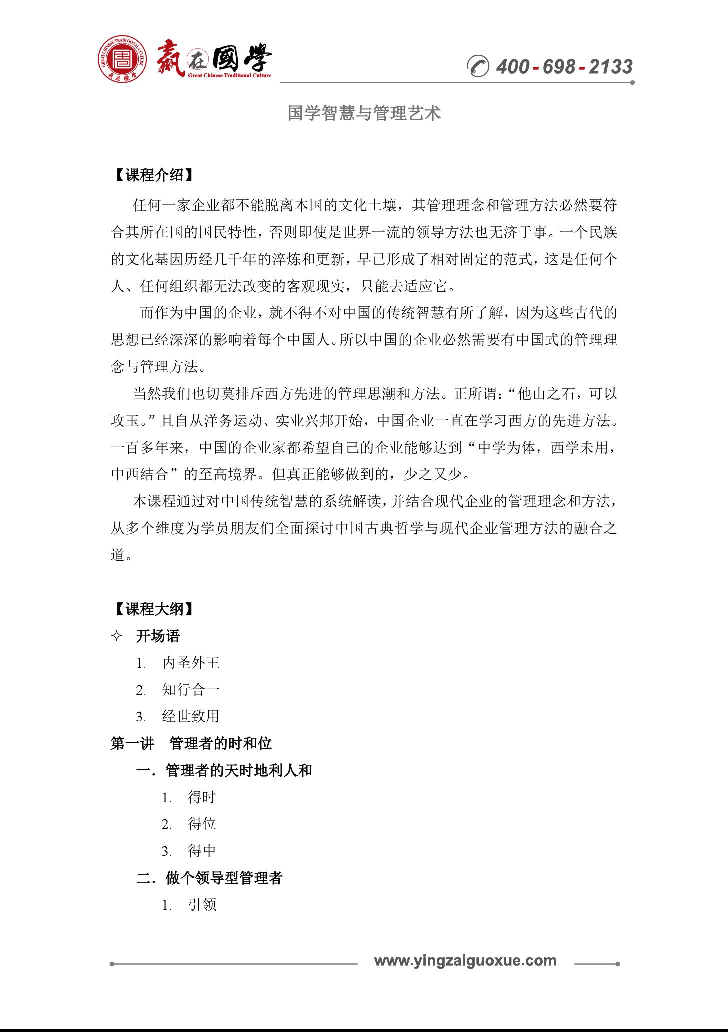 国学智慧与管理艺术(王泽仁老师)