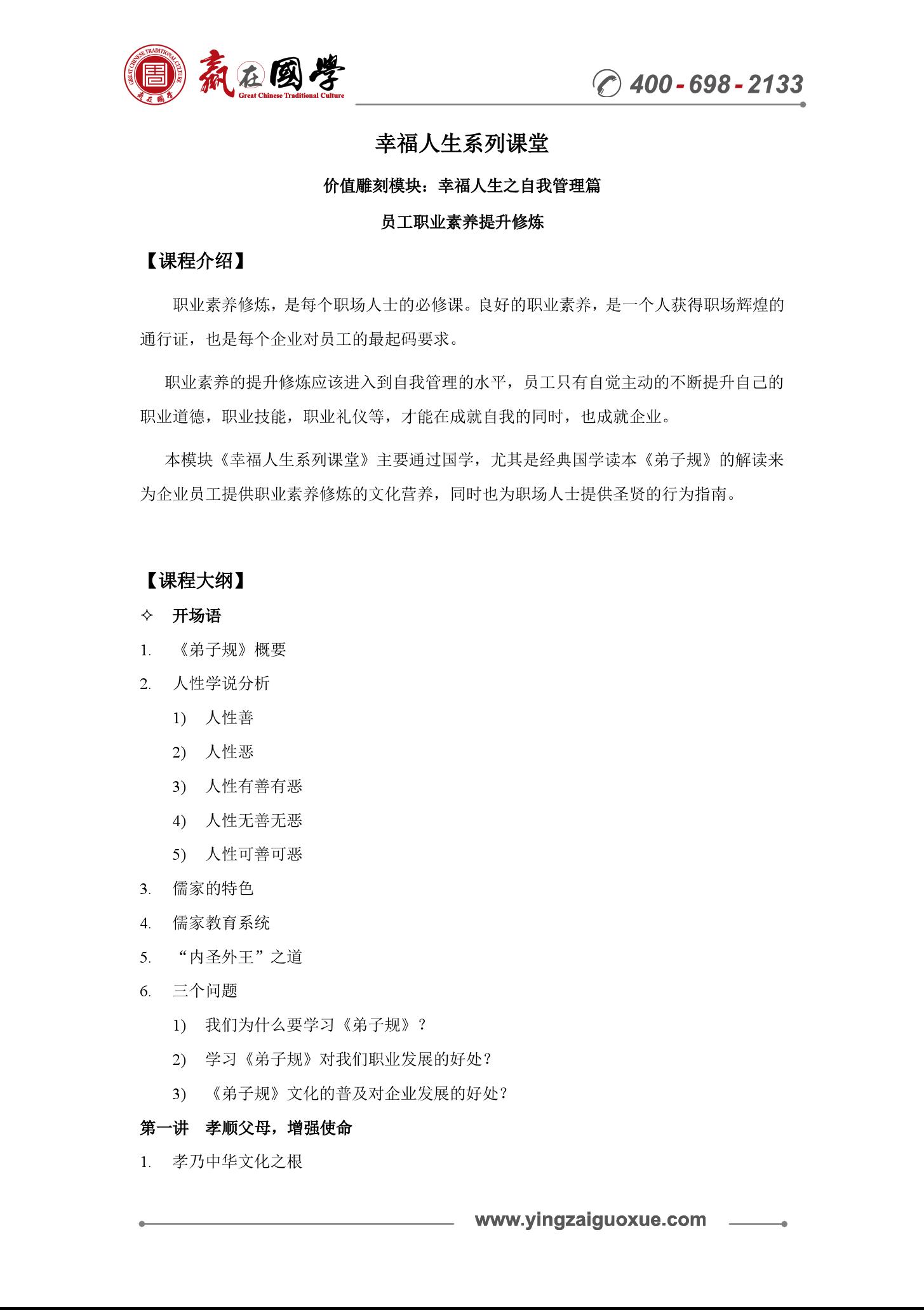 幸福人生系列课堂之员工职业素养提升修炼(王泽仁老师)