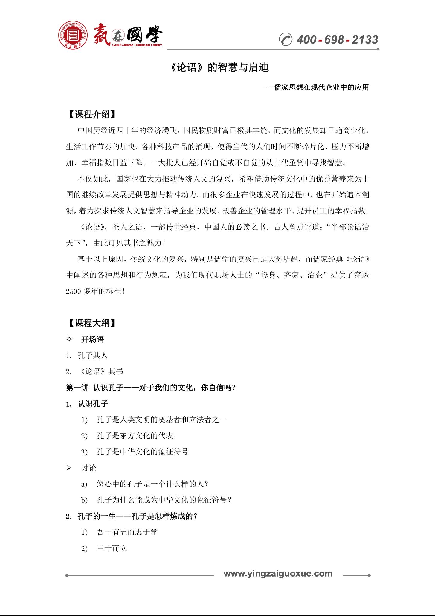 《论语》的智慧与启迪(王泽仁老师)