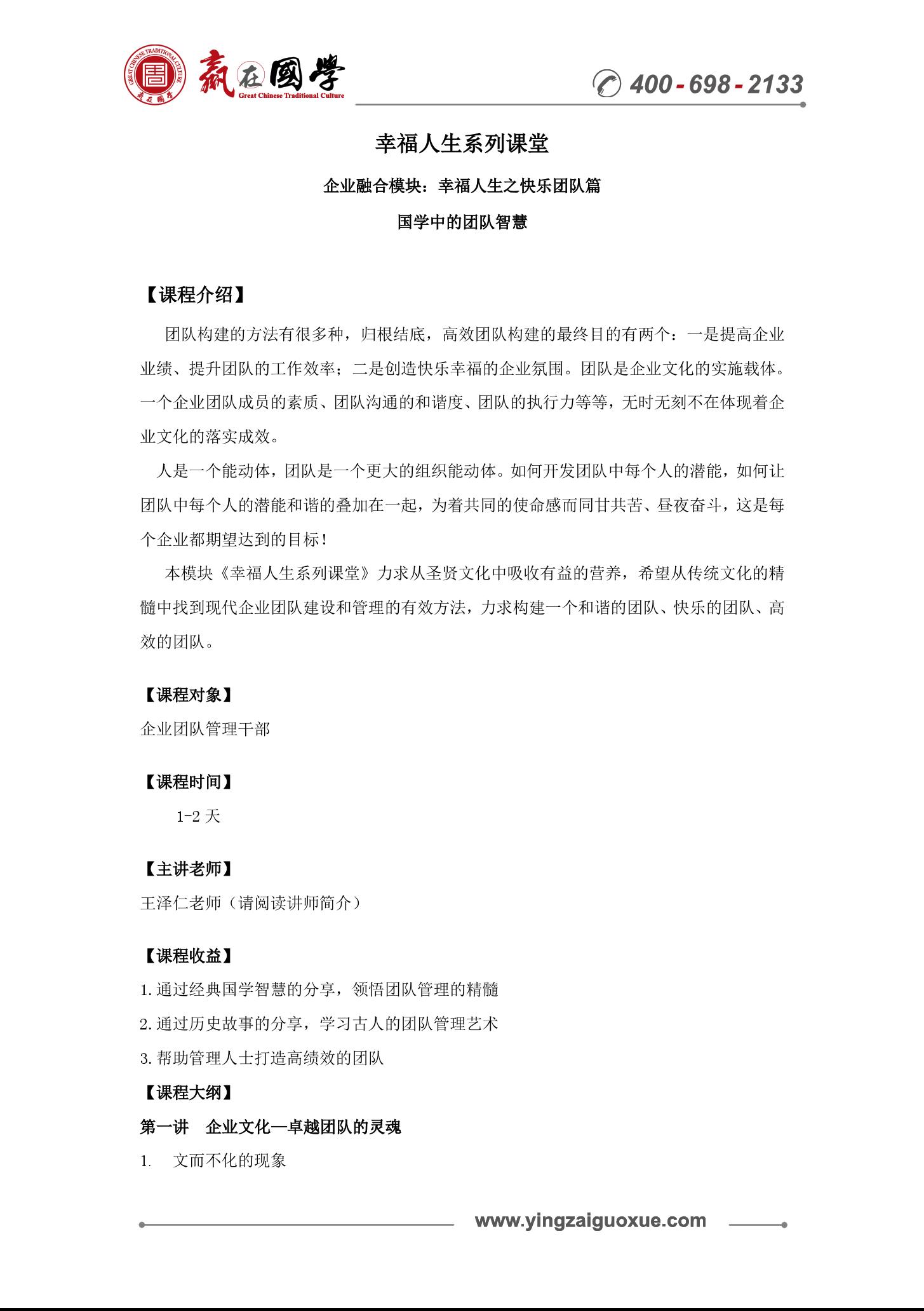 幸福人生系列课堂之国学中的团队智慧(王泽仁老师)