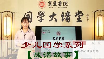 少儿国学堂《中华成语故事》(三)