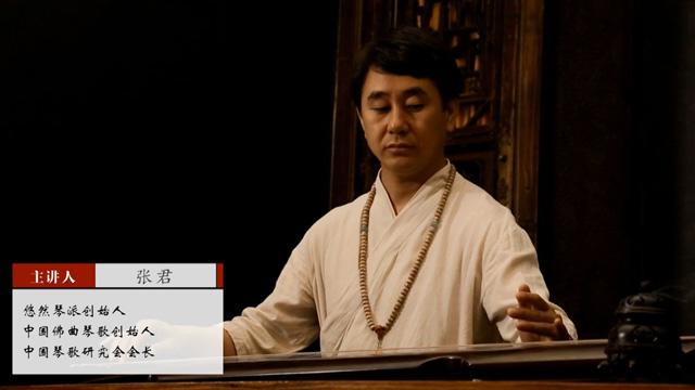 《古琴课》(三)