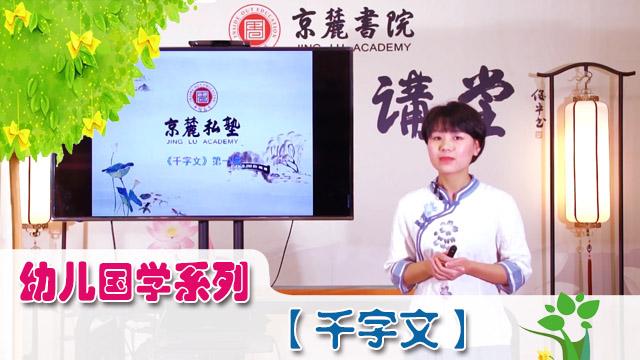 《千字文》(三) 幼儿国学堂