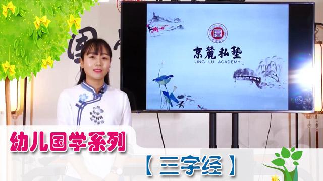 幼儿国学堂《三字经》(1)