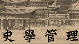 读历史,学管理(王泽仁老师)