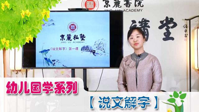 幼儿国学堂《说文解字》(7-10)