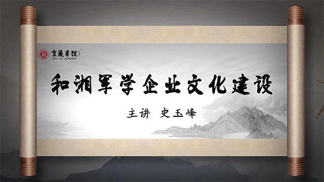 《和晚清湘军学团队文化建设》