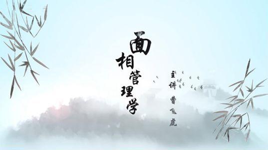 京麓书院周末国学《面相管理学》课程预告