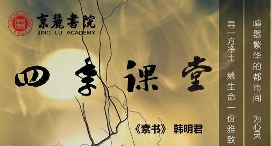 京麓书院四季课堂国学管理篇之7月27日《素书》
