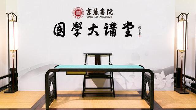 京麓书院周末国学丨7月14日《从历史学管理》课程预告