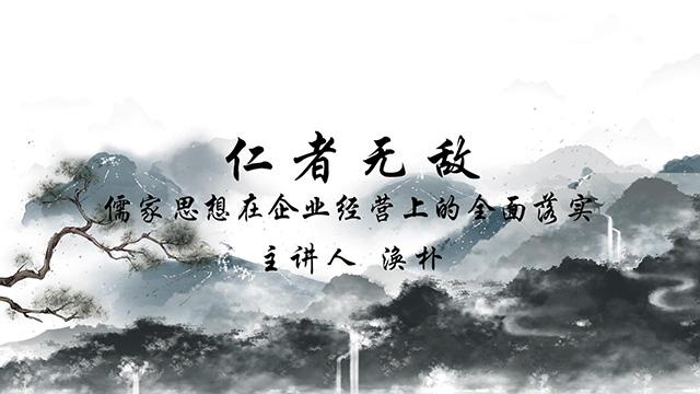 《仁者无敌—儒家思想在企业经营上的全面落实》