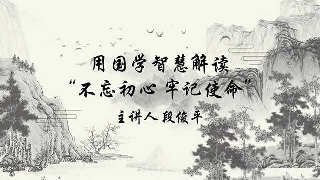 """《用国学智慧解读""""不忘初心、牢记使命""""》"""