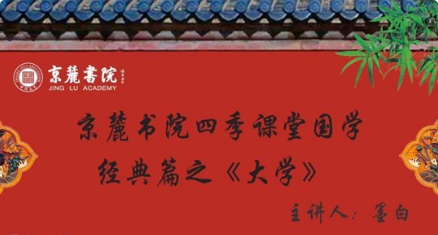 京麓书院四季课堂经典篇之 8月10日《大学》之道