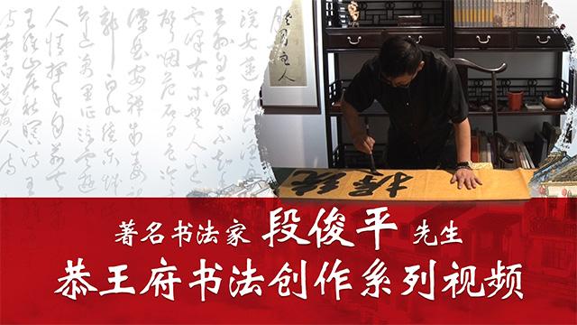《段俊平先生恭王府书法创作系列》
