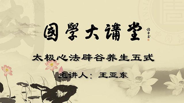 《太极心法辟谷养生五式》