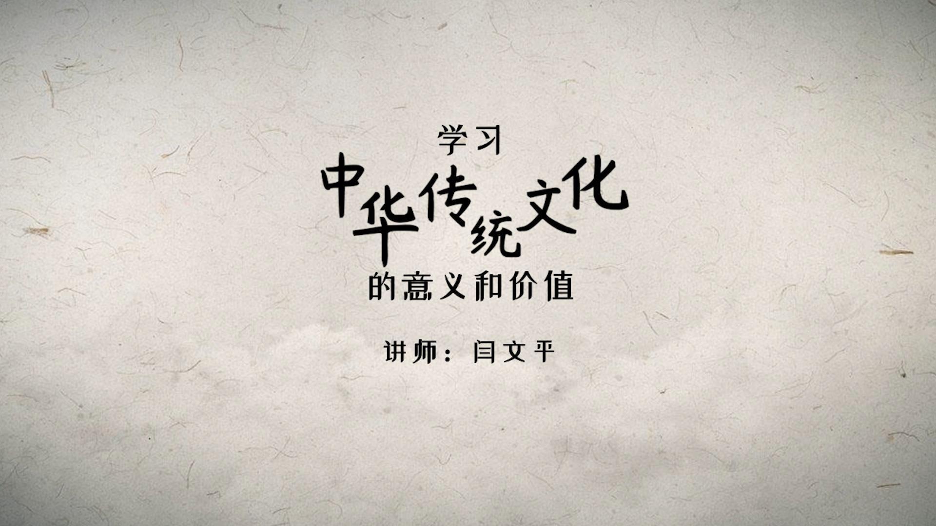 《学习中华传统文化的意义和价值》