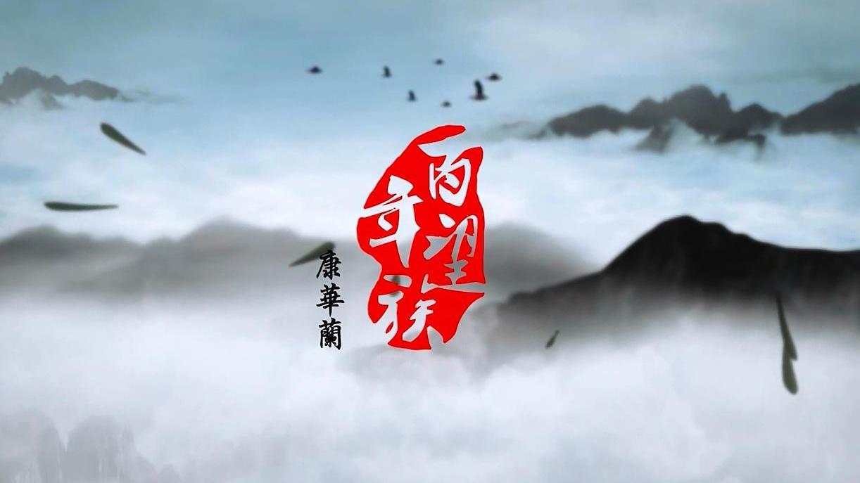 《学传统文化,做百年望族》