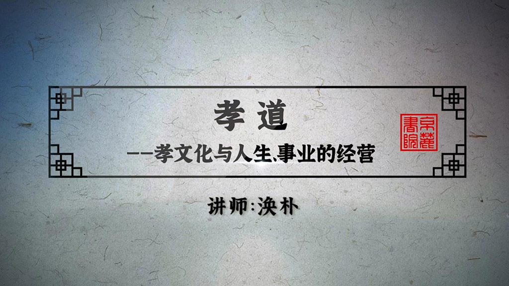 《孝道——孝文化与人生、事业的经营》