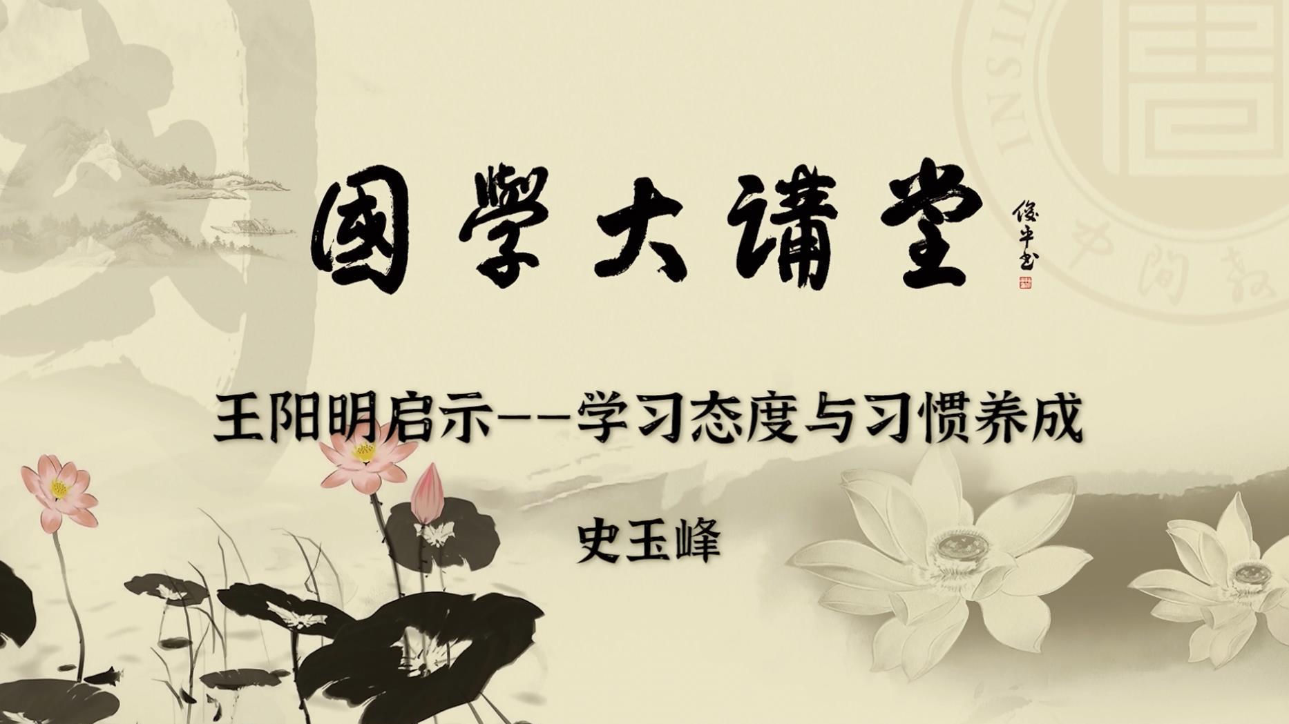 《王阳明启示——学习态度与习惯养成》
