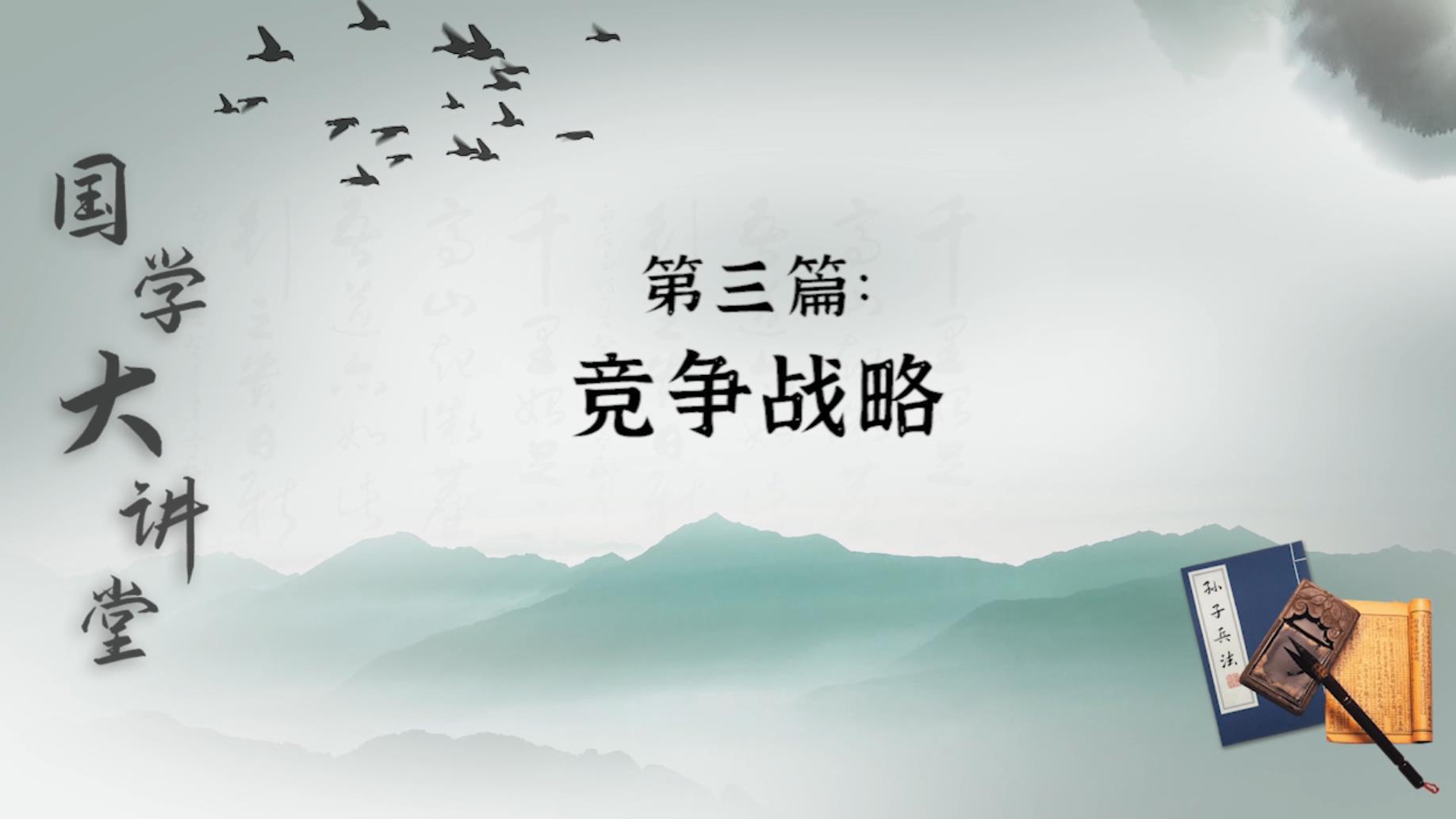 《孙子兵法》中的核心商业智慧(三)竞争战略