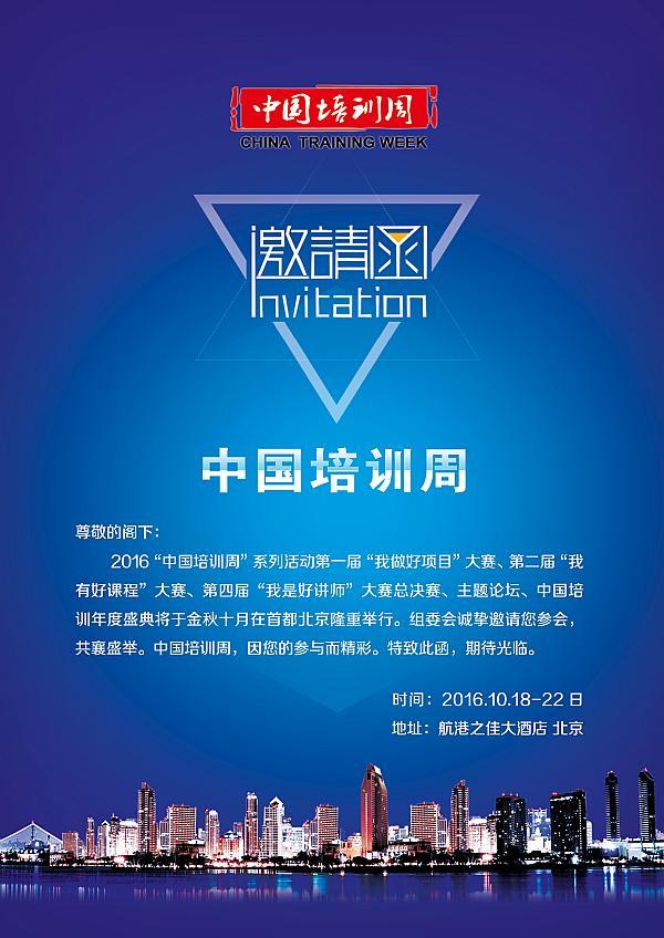 """免費報名2016""""中國培訓周""""邀您共襄盛舉"""