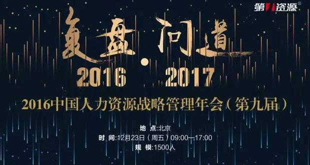 峰会报名 | 2016中国人力资源战略管理年会(第九届)